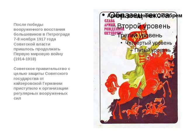 После победы вооруженного восстания большевиков в Петрограде 7-8 ноября 1917...