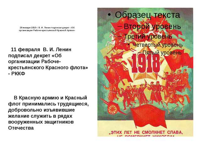 28 января 1918 г. В. И. Ленин подписал декрет «Об организации Рабоче-крестья...