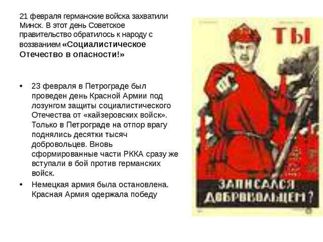 21 февраля германские войска захватили Минск. В этот день Советское правитель...