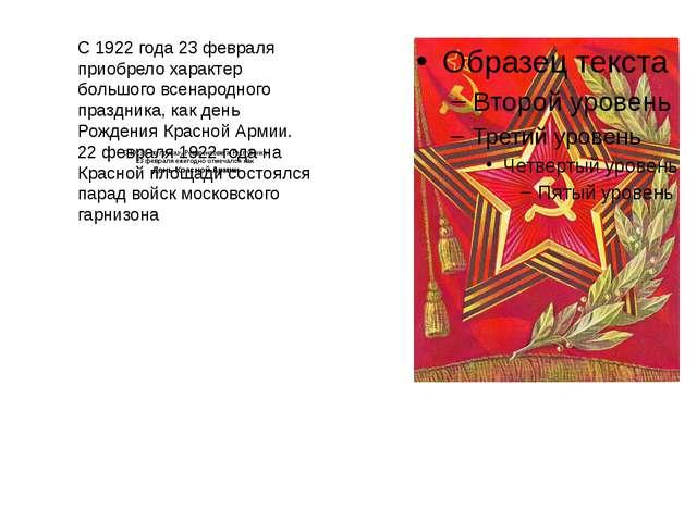 С 1923 г. по приказу Реввоенсовета Республики 23 февраля ежегодно отмечался...