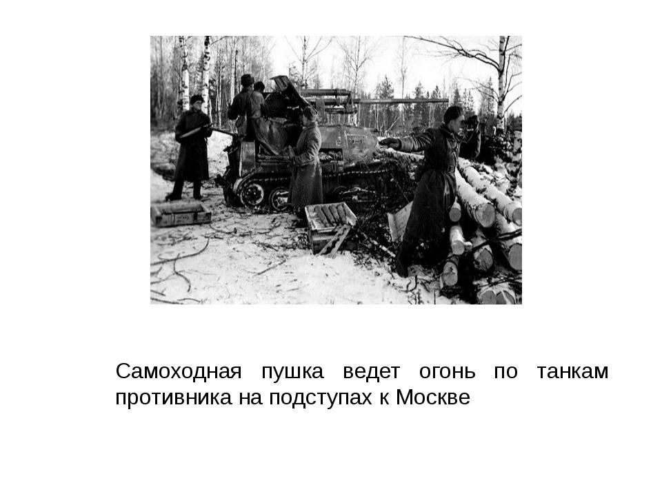 Самоходная пушка ведет огонь по танкам противника на подступах к Москве