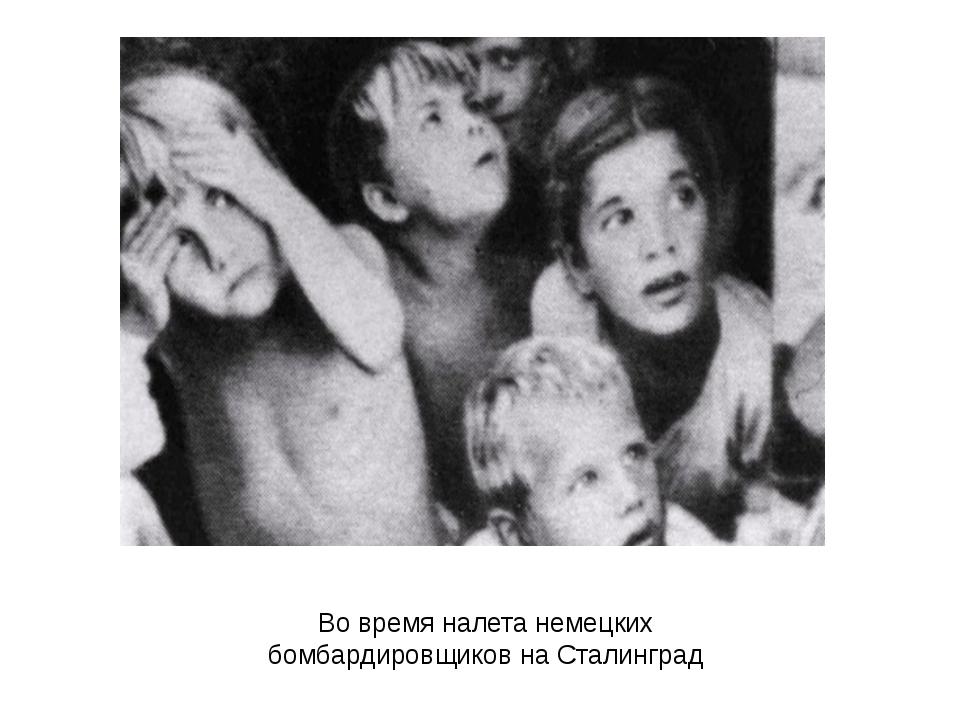 Во время налета немецких бомбардировщиков на Сталинград
