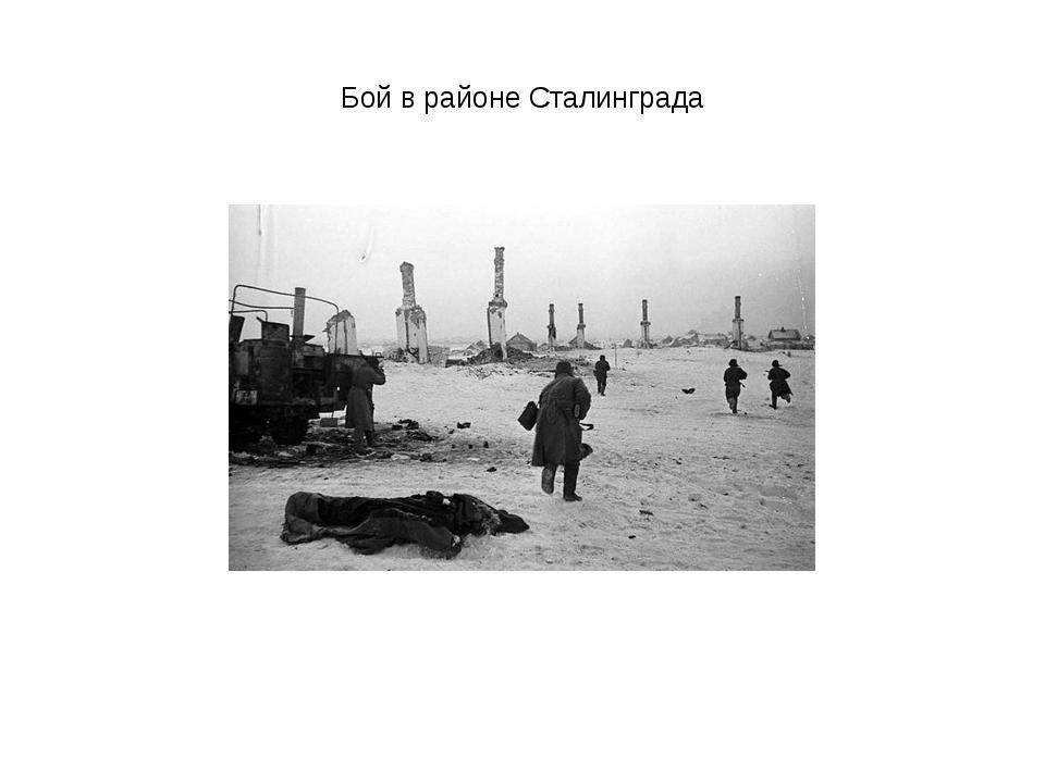 Бой в районе Сталинграда
