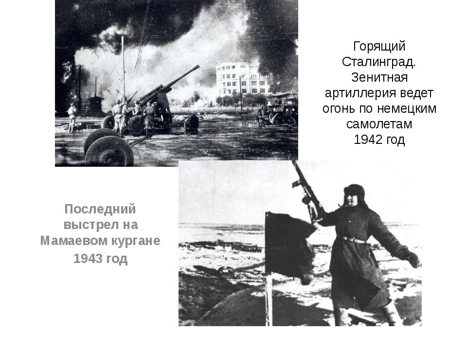 Горящий Сталинград. Зенитная артиллерия ведет огонь по немецким самолетам 194...