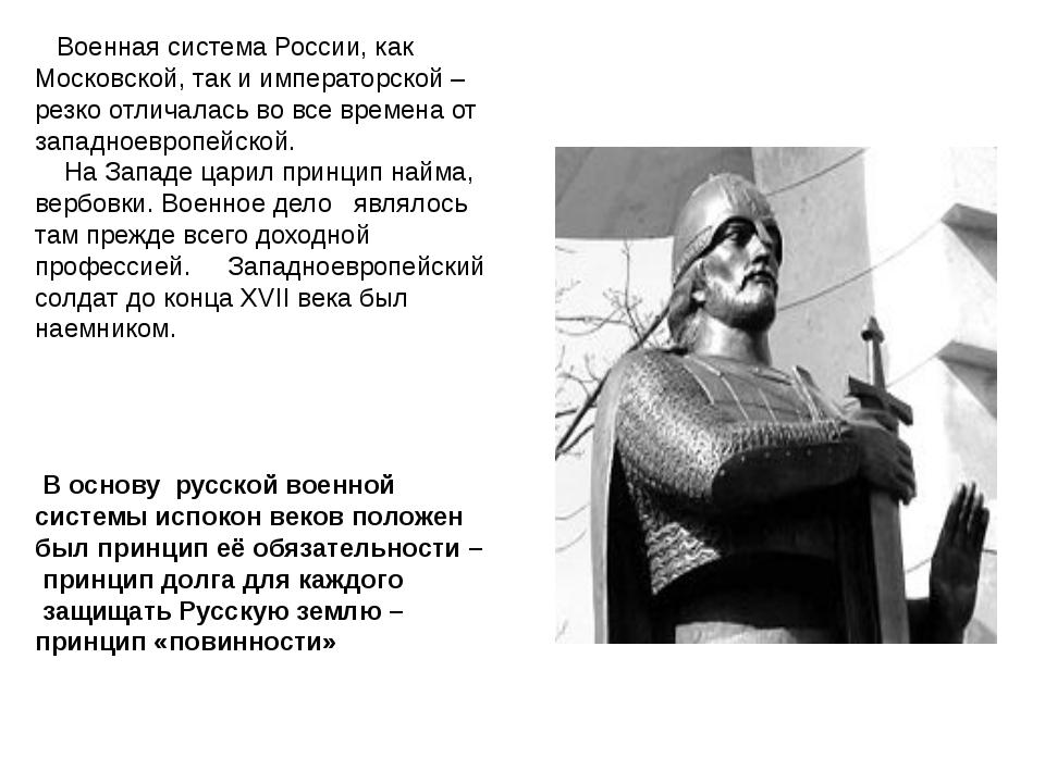 Военная система России, как Московской, так и императорской – резко отличала...