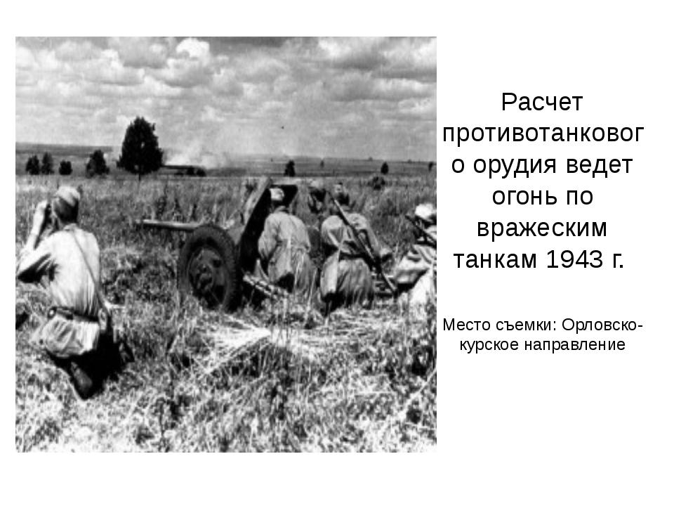 Расчет противотанкового орудия ведет огонь по вражеским танкам 1943 г. Место...