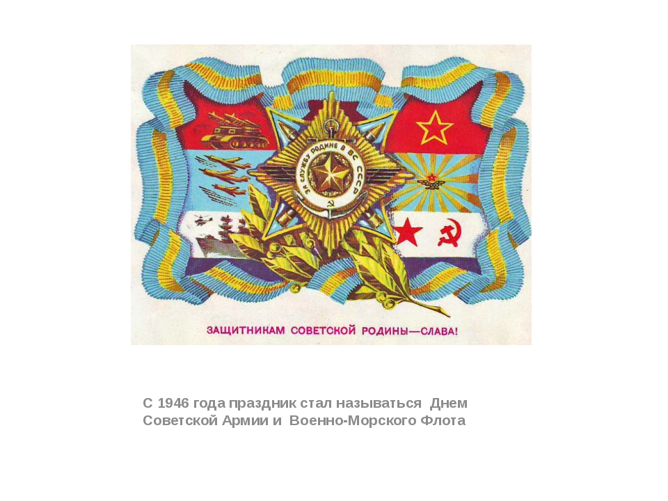 С 1946 года праздник стал называться Днем Советской Армии и Военно-Морского Ф...