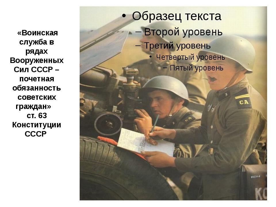 «Воинская служба в рядах Вооруженных Сил СССР – почетная обязанность советск...