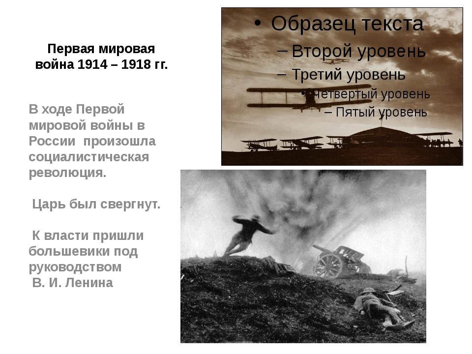 Первая мировая война 1914 – 1918 гг. В ходе Первой мировой войны в России про...