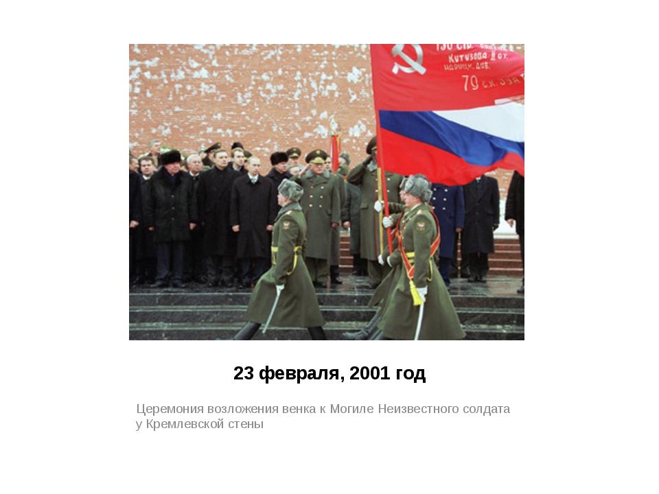 23 февраля, 2001 год Церемония возложения венка к Могиле Неизвестного солдат...