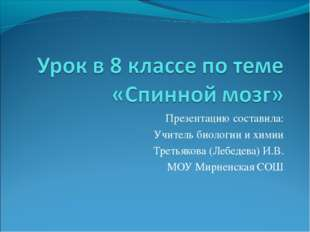 Презентацию составила: Учитель биологии и химии Третьякова (Лебедева) И.В. МО