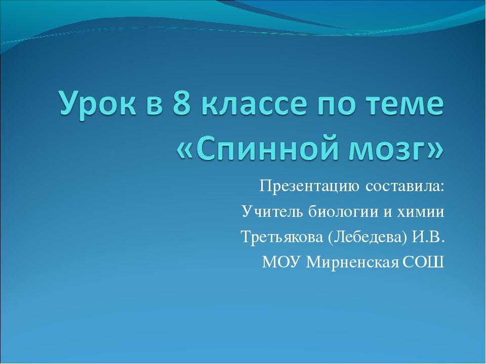 Презентацию составила: Учитель биологии и химии Третьякова (Лебедева) И.В. МО...