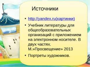 Источники http://yandex.ru(картинки) Учебник литературы для общеобразовательн