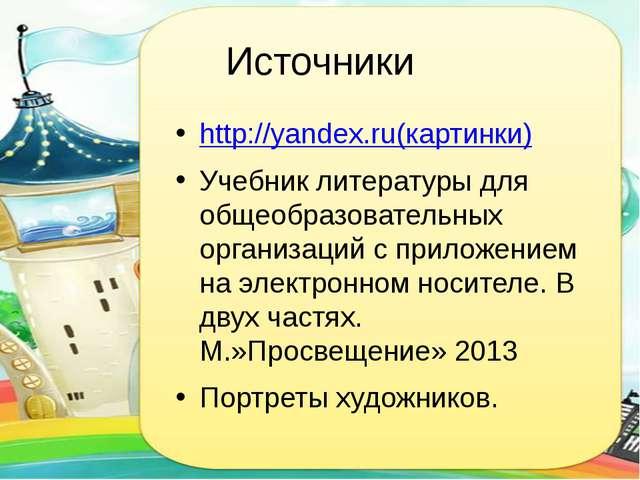 Источники http://yandex.ru(картинки) Учебник литературы для общеобразовательн...