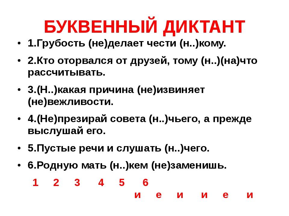 БУКВЕННЫЙ ДИКТАНТ 1.Грубость (не)делает чести (н..)кому. 2.Кто оторвался от д...