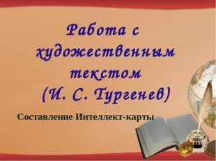 Работа с художественным текстом (И. С. Тургенев) Составление Интеллект-карты
