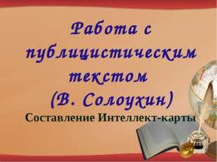 Работа с публицистическим текстом (В. Солоухин) Составление Интеллект-карты