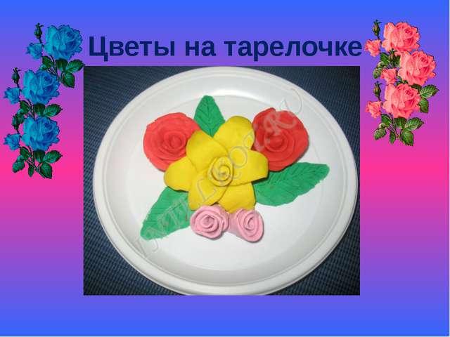 Цветы на тарелочке