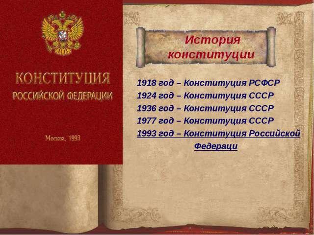 История конституции 1918 год – Конституция РСФСР 1924 год – Конституция СССР...