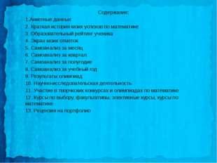 ОБРАЗОВАТЕЛЬНЫЙ РЕЙТИНГ УЧЕНИКА МАТЕМАТИКЕ № Компоненты Результаты (баллы) 1.