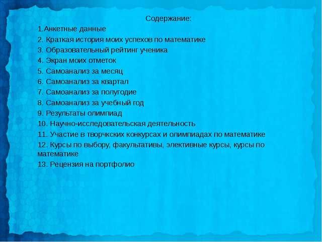 ОБРАЗОВАТЕЛЬНЫЙ РЕЙТИНГ УЧЕНИКА МАТЕМАТИКЕ № Компоненты Результаты (баллы) 1....