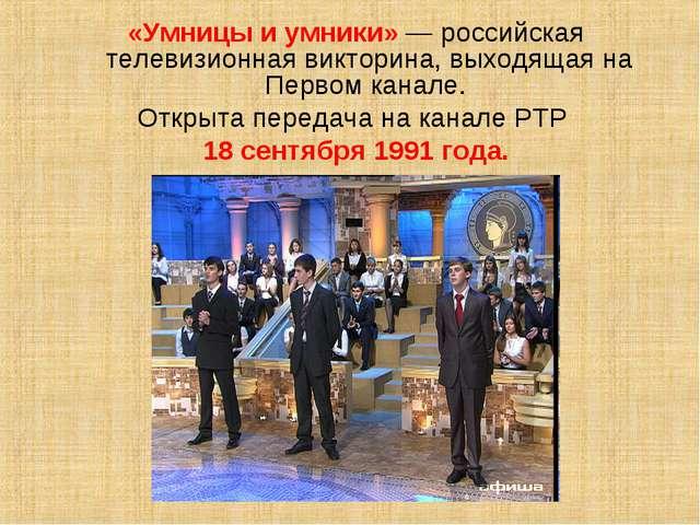 «Умницы и умники»— российская телевизионная викторина, выходящая на Первом к...