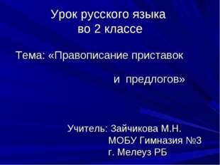 Урок русского языка во 2 классе Тема: «Правописание приставок и предлогов» Уч