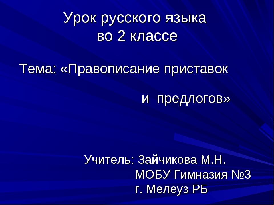 Урок русского языка во 2 классе Тема: «Правописание приставок и предлогов» Уч...