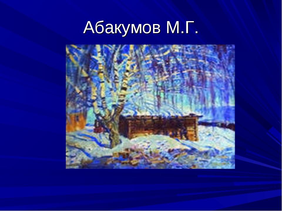 Абакумов М.Г.