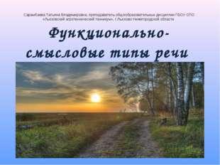 Сарамбаева Татьяна Владимировна, преподаватель общеобразовательных дисциплин