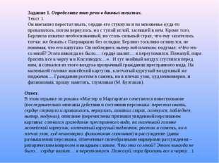 Задание 1. Определите тип речи в данных текстах. Текст 1. Он внезапно переста