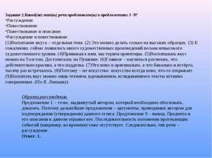 Задание 2.Какой(ие) тип(ы) речи представлен(ы) в предложениях 1 -9? Рассужден