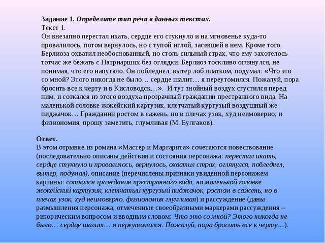 Задание 1. Определите тип речи в данных текстах. Текст 1. Он внезапно переста...