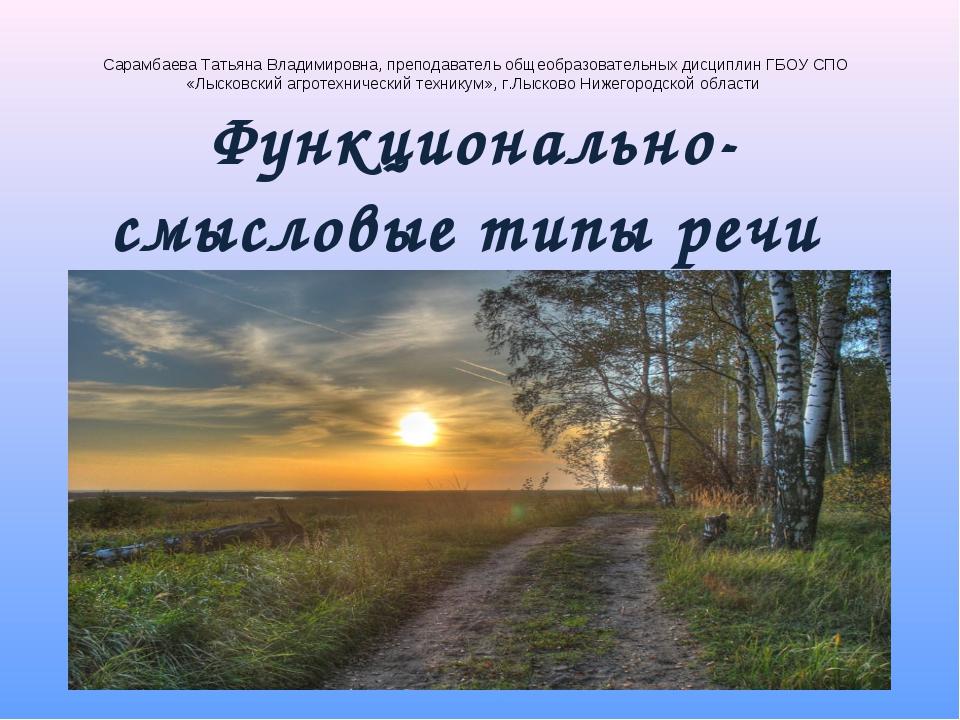 Сарамбаева Татьяна Владимировна, преподаватель общеобразовательных дисциплин...