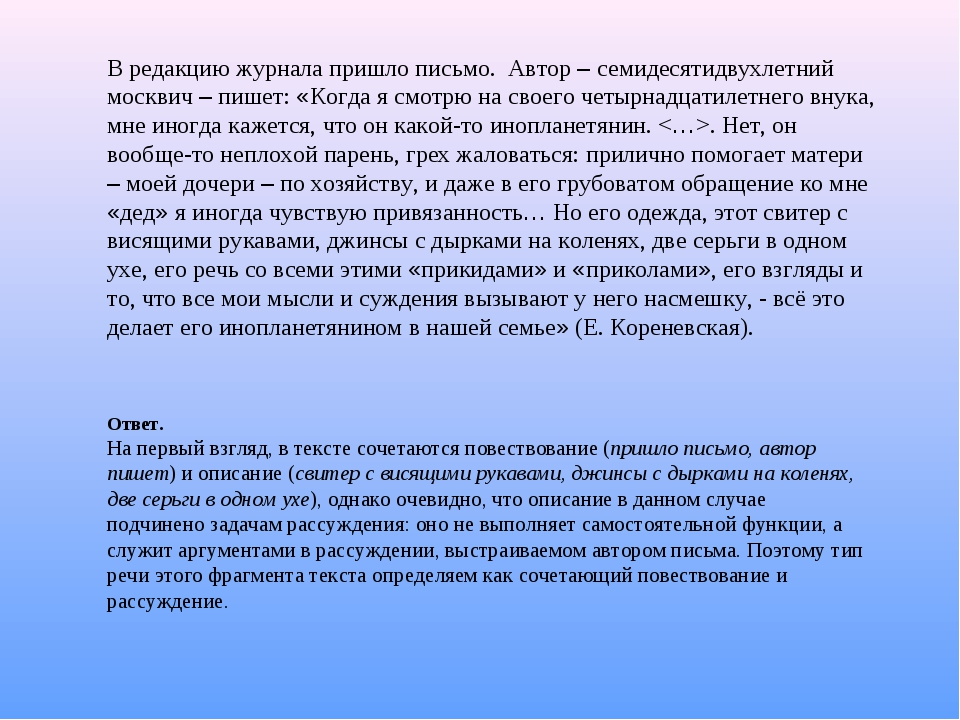 Ответ. На первый взгляд, в тексте сочетаются повествование (пришло письмо, ав...