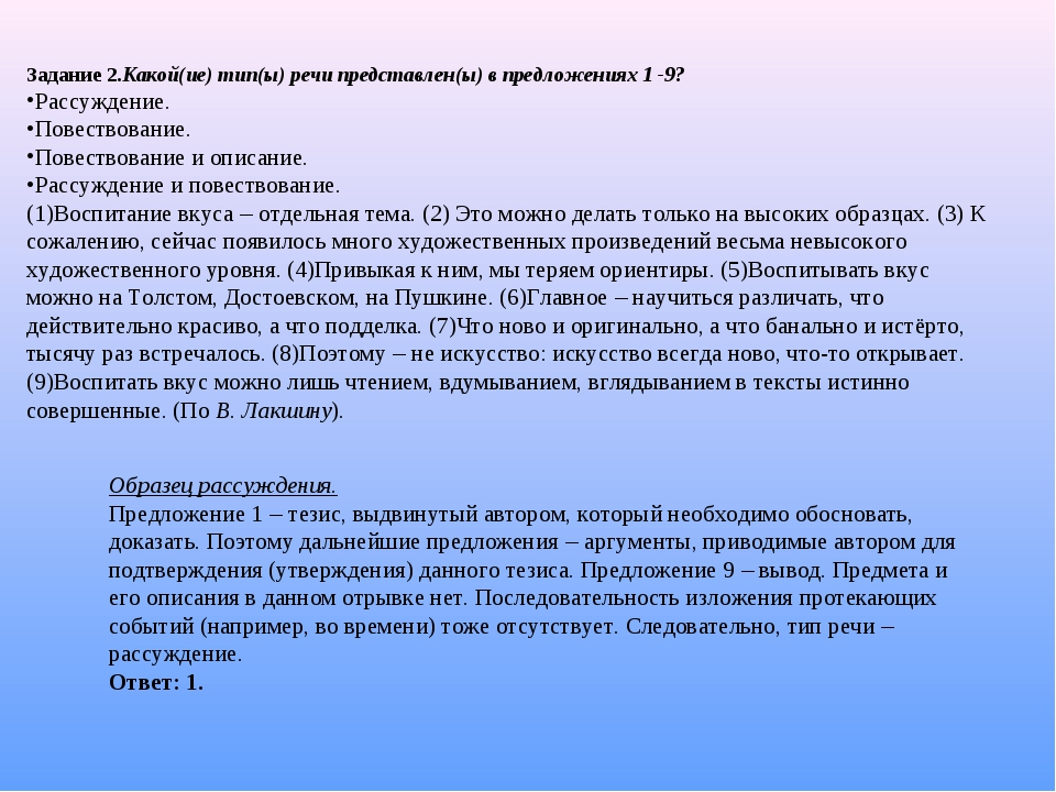 Задание 2.Какой(ие) тип(ы) речи представлен(ы) в предложениях 1 -9? Рассужден...