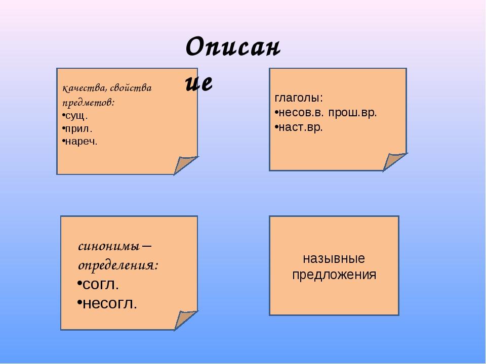 глаголы: несов.в. прош.вр. наст.вр. назывные предложения качества, свойства п...