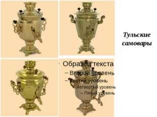 Русская земля славится (вологодское кружево, дымковская игрушка, тульский са