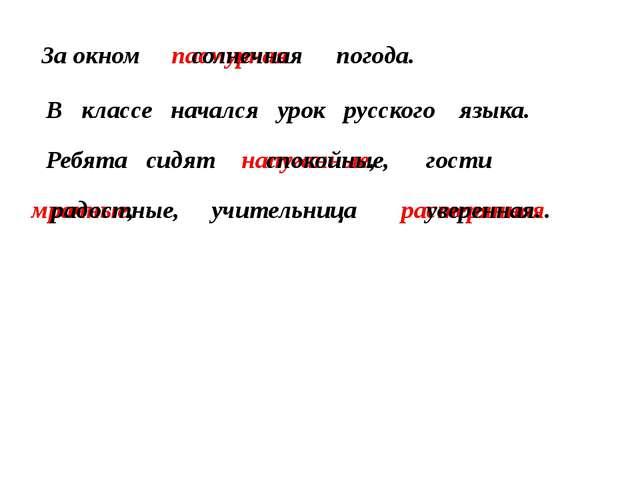За окном пасмурная погода. В классе начался урок русского языка. Ребята сидят...