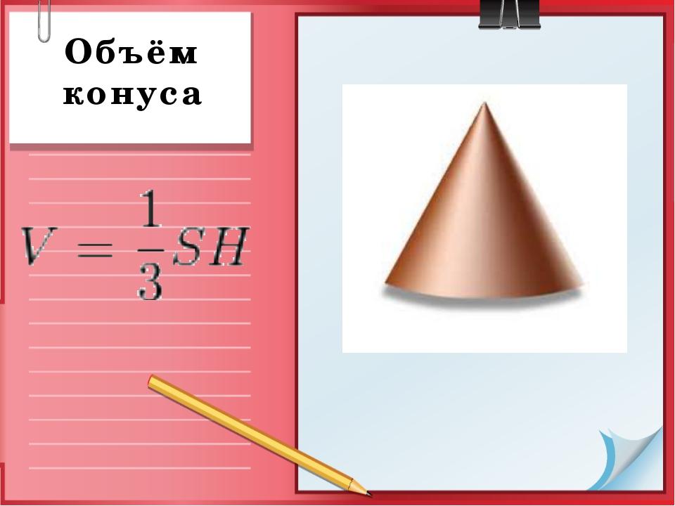 Объём конуса