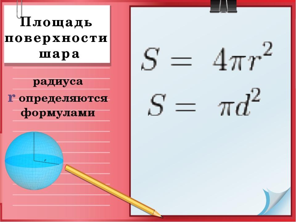 Площадь поверхностишара радиуса rопределяются формулами