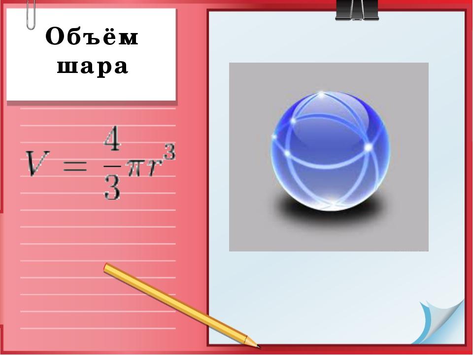 Объём шара