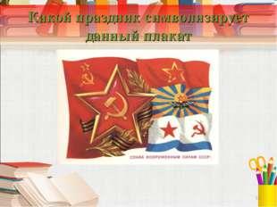 Какой праздник символизирует данный плакат 10