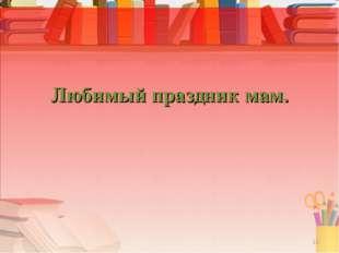 Любимый праздник мам. 12
