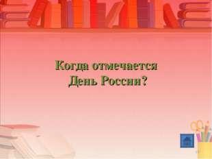 Когда отмечается День России? 15