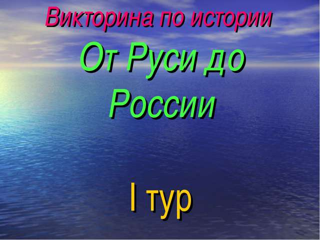 Викторина по истории От Руси до России I тур