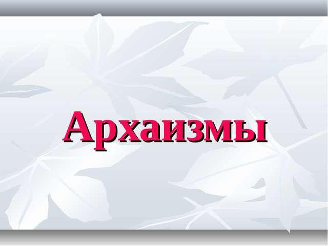 Архаизмы