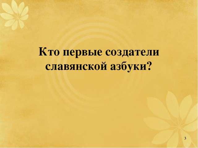 Кто первые создатели славянской азбуки? 3