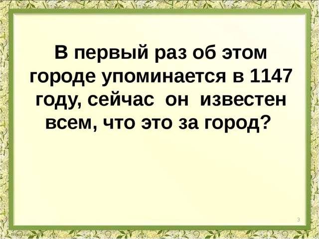 В первый раз об этом городе упоминается в 1147 году, сейчас он известен всем,...