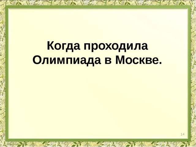 Когда проходила Олимпиада в Москве. 14